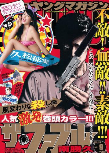 [Young Magazine] 久松郁実 青山あみ 2015年No.09 写真杂志