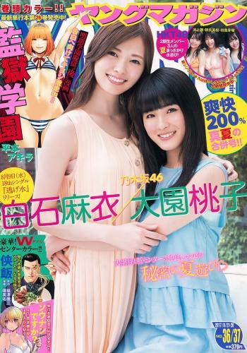[Young Magazine] 白石麻衣 大園桃子 HKT48 2017年No.36-37 写真杂志