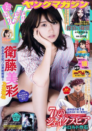 [Young Magazine] 衛藤美彩 渡邉理佐 2017年No.18 写真杂志