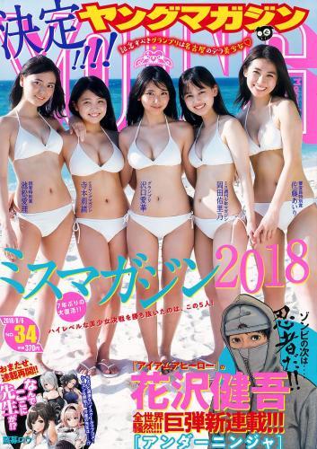 [Young Magazine] 沢口愛華 寺本莉緒 池松愛理 岡田佑里乃 佐藤あいり 2018年No.34 写真杂志