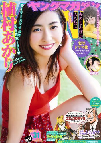 [Young Magazine] 植村あかり 林ゆめ 2018年No.31 写真杂志