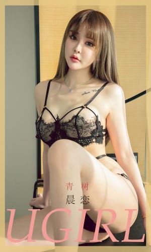 青树《晨恋》 [尤果圈爱尤物] No.1754 写真集