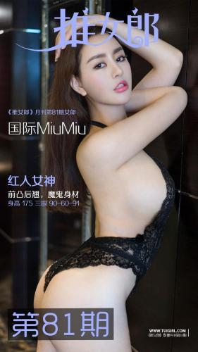 国际MiuMiu/Melissa《前凸后翘 魔鬼身材》 [推女郎TuiGirl] No.081 写真集