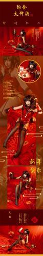 Coser模特妍子坚不可摧 《狂三新年》 写真集