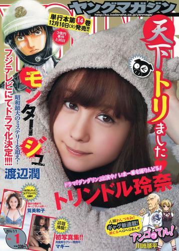 [Young Magazine] 2014 No.01-03 佐野ひなこ 上野优华 トリンドル玲奈 マギー 笕美和子