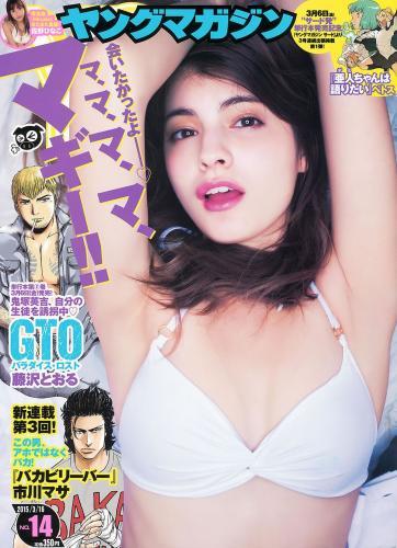[Young Magazine] 2015 No.13 14 柏木由纪 清水みさと マギー 佐野ひなこ