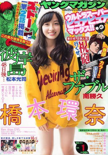 [Young Magazine] 2014 No.52 AKB48 佐野ひなこ 桥本环奈 SCANDAL 东京女子流