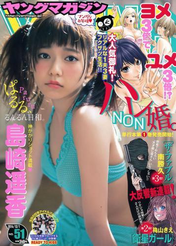 [Young Magazine] 2014 No.50 51 久松郁実 都丸纱也华 岛崎遥香