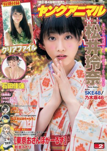 [Young Animal] 2015 No.01 02 筱崎爱 山田沙梨奈 松井玲奈 石田佳莲
