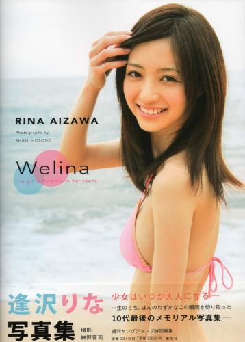 逢泽莉娜(逢沢りな)- [PB写真集] Welina 写真全本