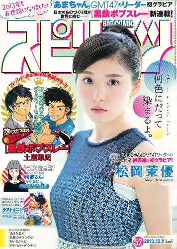 [Weekly Big Comic Spirits] 2013 No.48-52 佐々木希 山本彩 上枝恵美加 釈由美子 松岡茉優