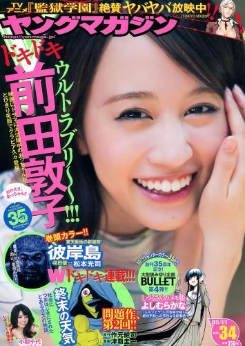 [Young Magazine] 2015 No.33-34 前田敦子 小間千代  佐野ひなこ 藤田可菜