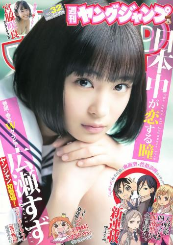 [Weekly Young Jump] 2015 No.31 32 私立恵比寿中学 広瀬すず 宮脇咲良