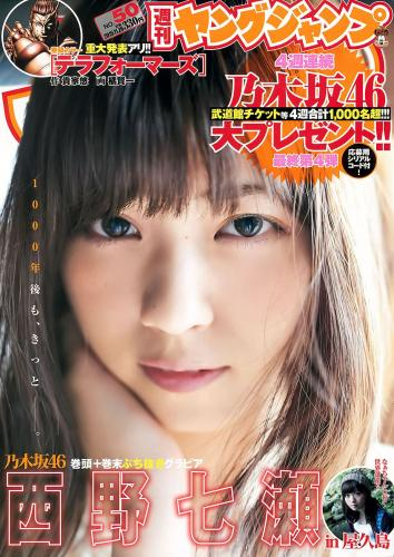 [Weekly Young Jump] 2015 No.50-51 おのののか 松元絵里花 西野七瀬