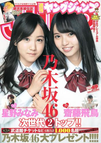 [Weekly Young Jump] 2015 No.48 白石麻衣 齋藤飛鳥 星野みなみ