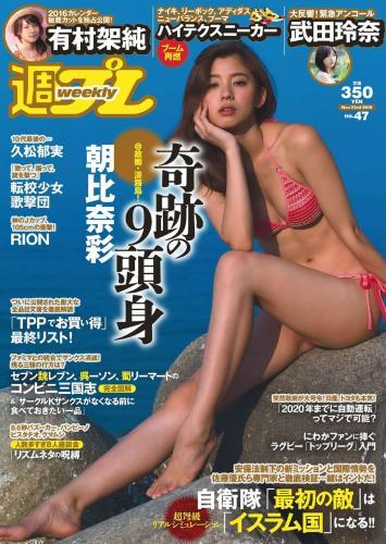 [Weekly Playboy] 2015 No.46-47 筧美和子 浅川梨奈 藤原令子 兒玉遥 坂口佳穂 林美佐 阿部乃みく