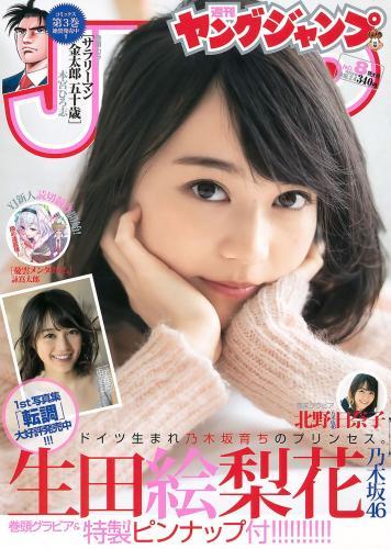 [Weekly Young Jump] 2016 No.08 09 生田絵梨花 北野日奈子 麻亜里 生田佳那