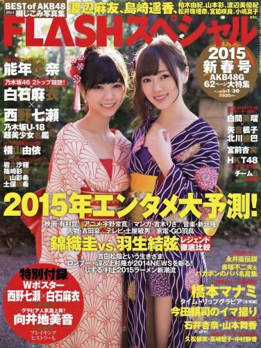 [Flash Special] 2015新年号 西野七瀬 白石麻衣 宮前杏実 北川綾巴