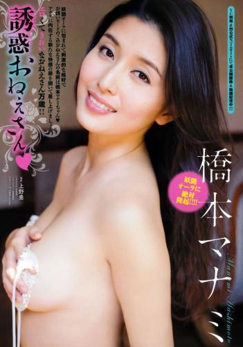 [Young Champion Retsu] 2015 No.04-05 篠崎愛