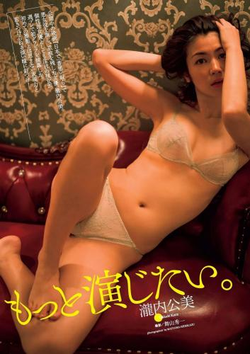 瀧内公美- 新星女优首次写真