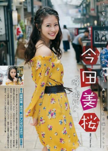 今田美樱- 福冈最可爱的女孩图集