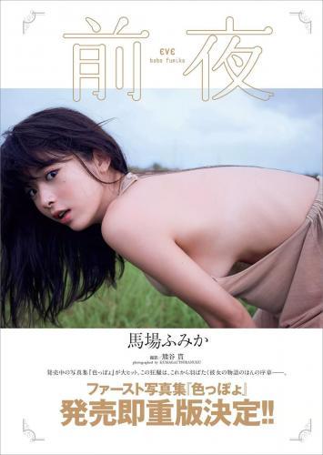 马场富美加- 2017年日本杂志写真合辑
