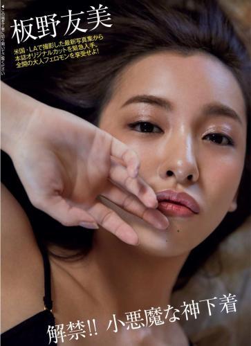 板野友美- 2018年日本周刊杂志写真合辑