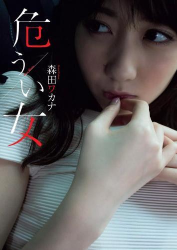 森田ワカナ- 2018年週プレNEWS杂志写真