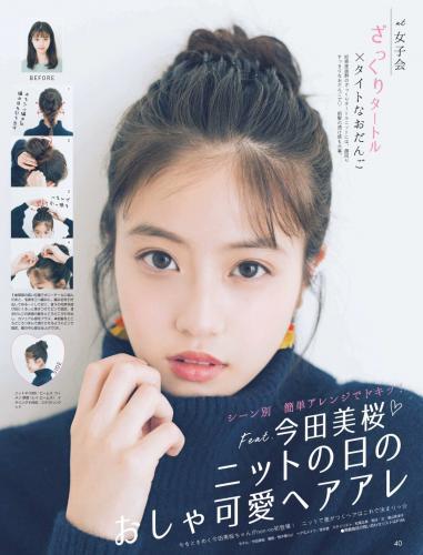 今田美樱- 2018年日本周刊杂志写真