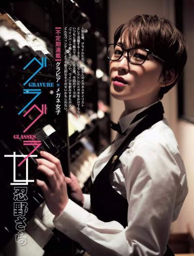 忍野さら, Oshino Sara - Weekly Playboy,  FLASH, 2019
