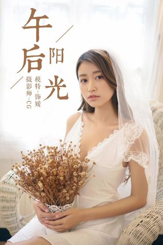 [YALAYI雅拉伊] 2018.08.01 No.037 午后阳光 饰媛