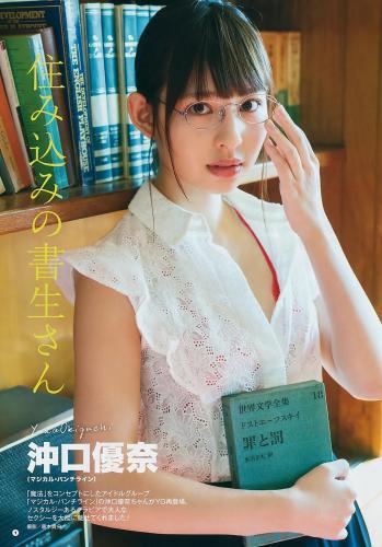 沖口優奈, Yuna Okiguchi - Young Gangan, 2019.02.15