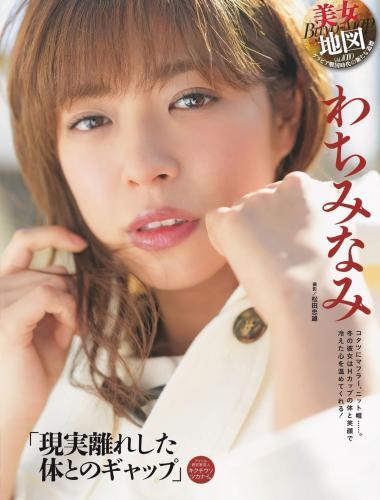 和智みなみ,Wachi Minami - Young Magazine, FLASH, Weekly SPA!, 2019