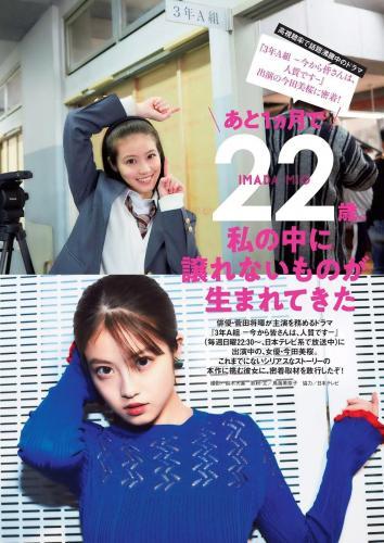 今田美桜, Imada Mio - Weekly Playboy, FLASH, FRIDAY, 2019
