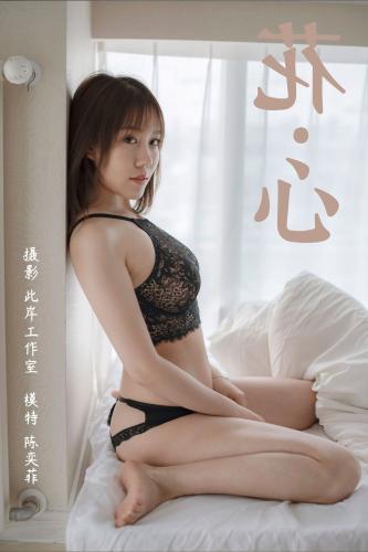 [YALAYI雅拉伊]2018.12.17 No.145 花心 陈奕菲