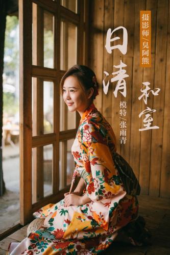 [YALAYI雅拉伊]2018.12.10 No.140 日清和室 张雨青