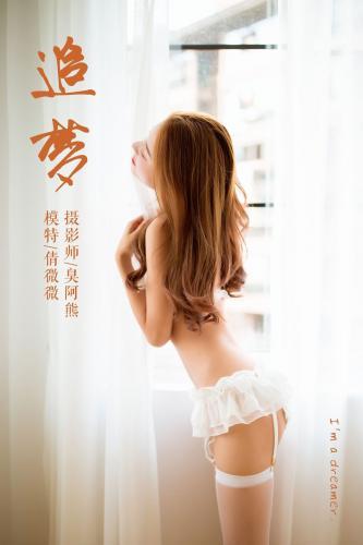 [YALAYI雅拉伊] 2018.11.01 No.113 追梦 倩微微