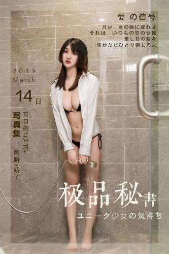 [YALAYI雅拉伊]2019.03.22 Vol.221 极品秘书 娇子