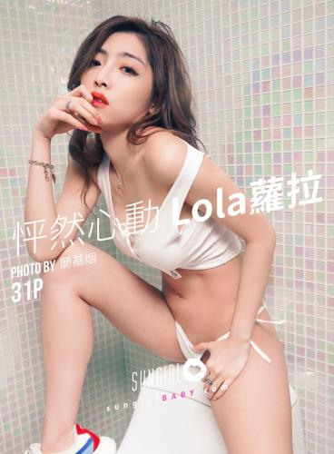 [SUNGIRL阳光宝贝] Vol.032 怦然心动 Lola萝拉