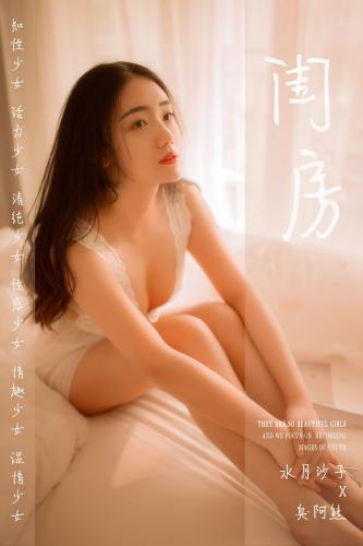 [YALAYI雅拉伊] 2019.03.11 No.208 闺房 水月沙子