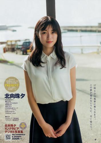 井桁弘恵, Igeta Hiroe - Weekly Playboy, Young Jump, 2019