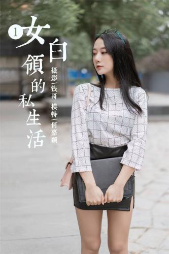 [YALAYI雅拉伊] 2019.06.28 Vol.322 女白领的私生活 何嘉颖