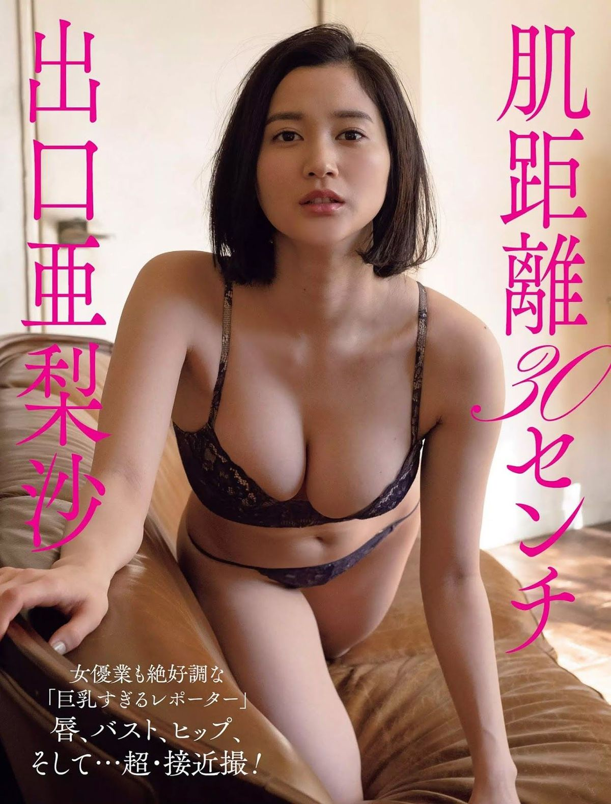 出口亜梨沙, Deguchi Arisa - FRIDAY GOLD, Young Jump, FLASH, 2019_0
