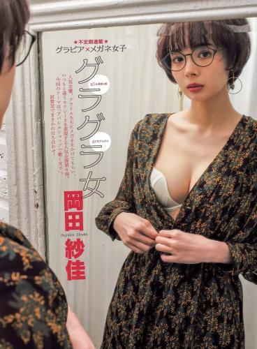 岡田紗佳, Sayaka Okada - FRIDAY GOLD, Weekly Playboy, FLASH, 2019.05.15