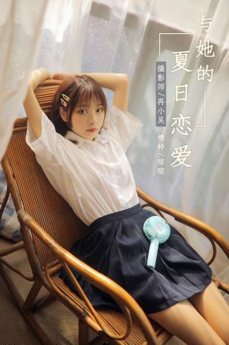[YALAYI雅拉伊] 2019.08.02 No.357 与她的夏日恋爱 暄暄