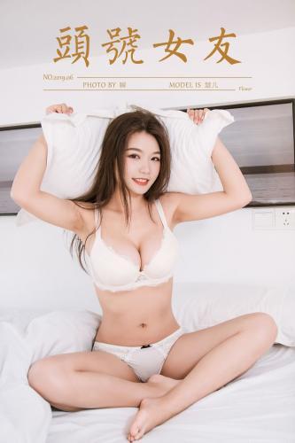 [YALAYI雅拉伊] 2019.07.04 Vol.328 头号女友 慧儿