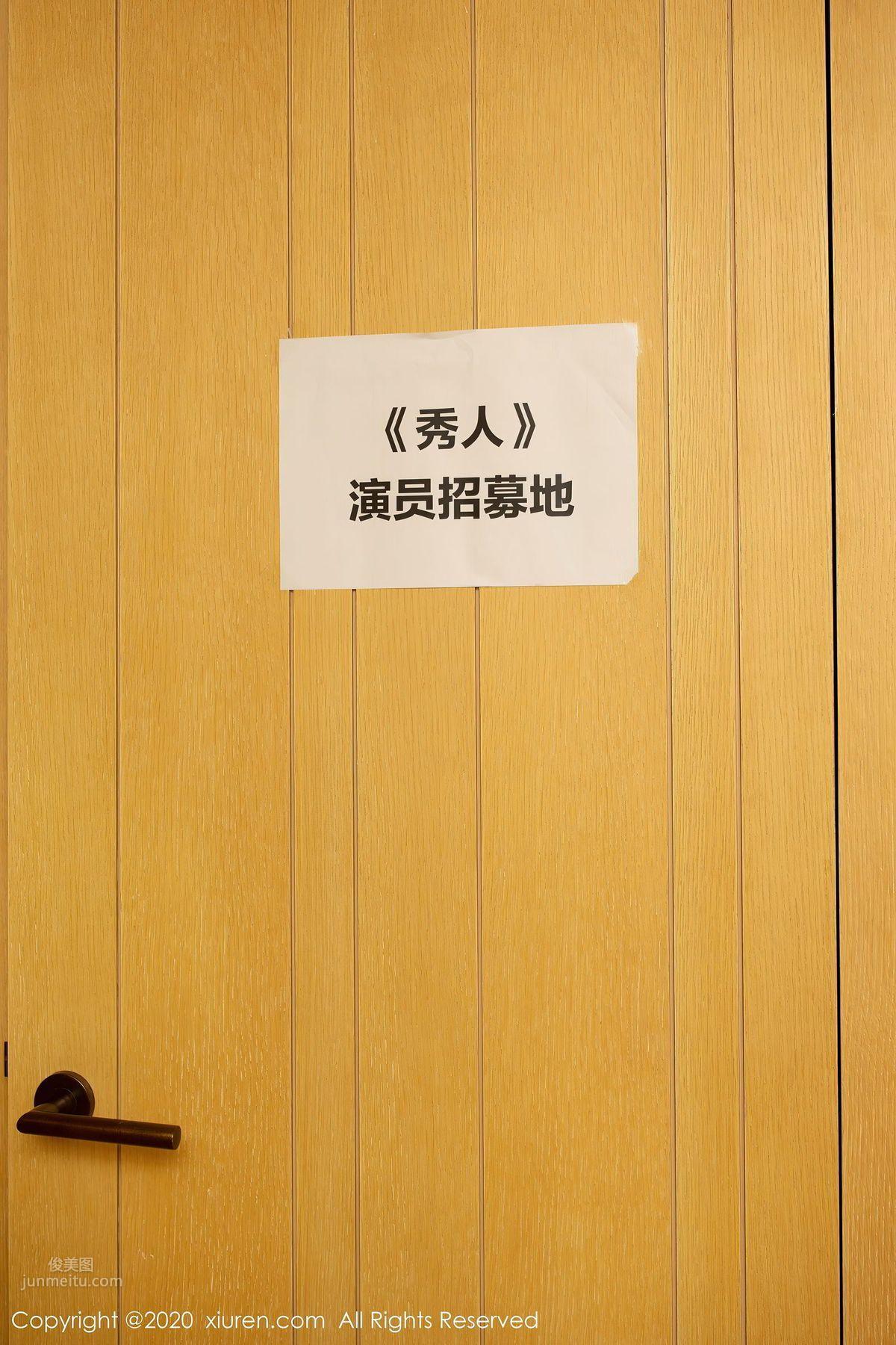 [XiuRen] 2020.11.27 No.2835 陈小喵_0