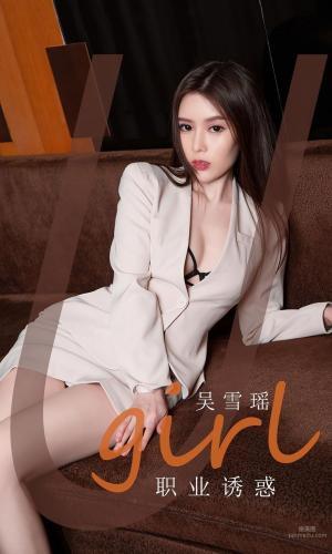 吴雪瑶职业诱惑 性感是与生自来