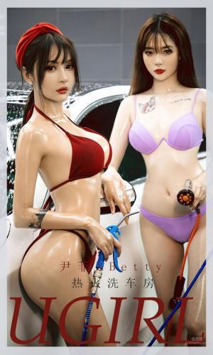 尹菲与betty 热火洗车房